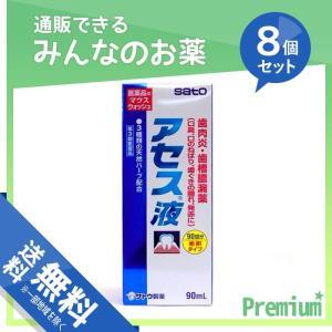 1個あたり1094円 アセス液 90mL 8個セット 第3類医薬品 プレミアム会員はポイント24倍