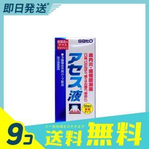 1個あたり1091円 アセス液 90mL 9個セット 第3類医薬品 プレミアム会員はポイント24倍