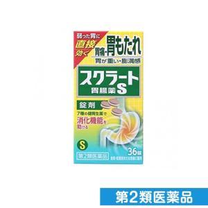 スクラート胃腸薬S(錠剤) 36錠 第2類医薬品
