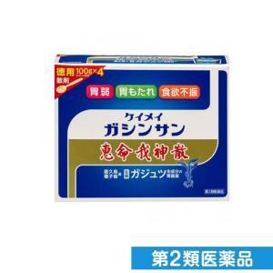 恵命我神散 散剤タイプ 徳用 パウチ袋 400g (100g×4袋) 第2類医薬品 プレミアム会員はポイント24倍