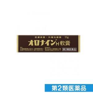 オロナインH軟膏 11g (チューブ) 第2類医薬品