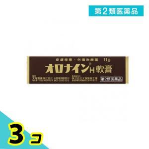 オロナインH軟膏 11g (チューブ) 3個セット  第2類医薬品