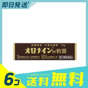 オロナインH軟膏 11g (チューブ) 6個セット  第2類医薬品