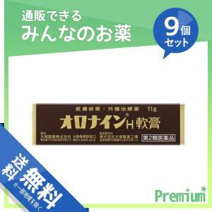 オロナインH軟膏 11g (チューブ) 9個セット  第2類医薬品