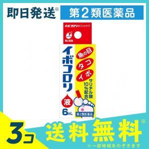 イボコロリ  6mL 3個セット  第2類医薬品