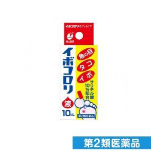 イボコロリ  10mL 第2類医薬品