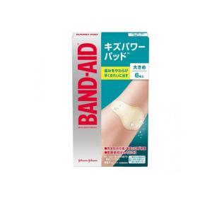 バンドエイド キズパワーパッド大きめサイズ 6...の関連商品5
