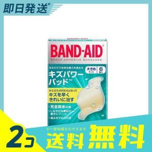 1個あたり706円 バンドエイド キズパワーパ...の関連商品9