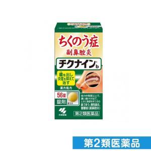 チクナイン b 56錠 第2類医薬品