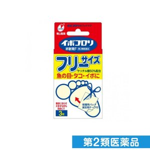 イボコロリ 絆創膏 F フリーサイズ 3枚 第2類医薬品