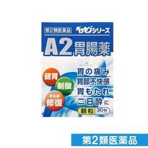 新新A2胃腸薬顆粒 30包 第2類医薬品