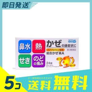 1個あたり456円 総合かぜ薬A 「クニヒロ」 24錠 5個...