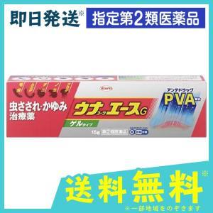 ウナコーワエースG 15g 指定第2類医薬品
