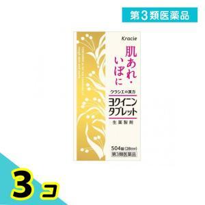 1個あたり2245円 クラシエ ヨクイニンタブ...の関連商品6