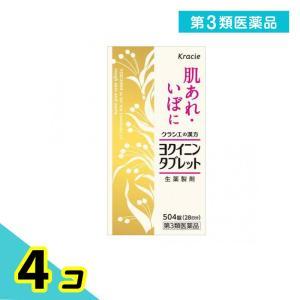 1個あたり2189円 クラシエ ヨクイニンタ...の関連商品10