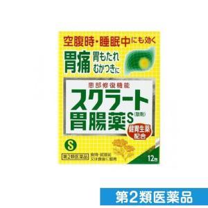 スクラート胃腸薬S(散剤) 12包 (1個)  第2類医薬品 みんなのお薬プレミアム