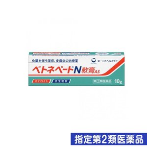 ベトネベートN軟膏AS 10g 指定第2類医薬品