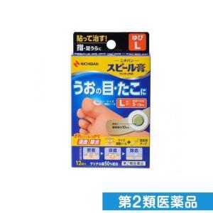 スピール膏 ワンタッチEXゆび用L 12枚 第2類医薬品