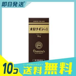 オロナインH軟膏 50g (チューブ) 10個セット  第2類医薬品
