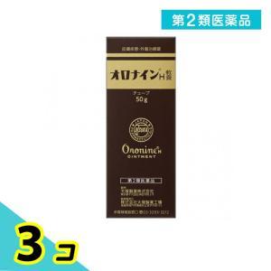 オロナインH軟膏 50g (チューブ) 3個セット  第2類医薬品