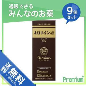 オロナインH軟膏 50g (チューブ) 9個セット  第2類医薬品