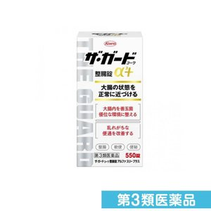 ザ・ガードコーワ整腸錠α3+ 550錠 第3類医薬品