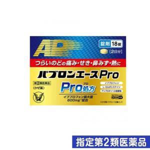 パブロンエースPro錠  18錠  3個セットなら1個あたり1241円  指定第2類医薬品 プレミアム会員はポイント24倍