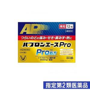 パブロンエースPro微粒 12包 指定第2類医薬品