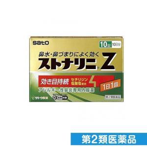 ストナリニZ 10錠 第2類医薬品