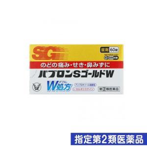 パブロンSゴールドW錠 60錠 指定第2類医薬品