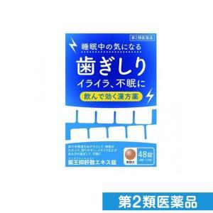 「薬王抑肝散エキス錠」は,寝ている間の歯ぎしり,イライラや不眠に悩む方のための医薬品です。歯ぎしりの...