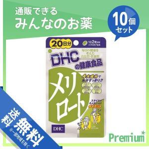 1個あたり753円 DHC メリロート 40粒...の関連商品9