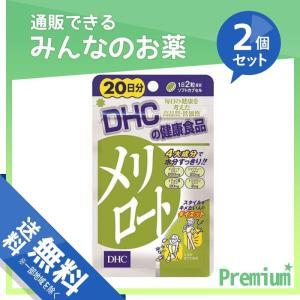 1個あたり785円 DHC メリロート 40粒...の関連商品6