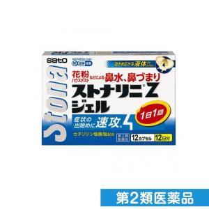ストナリニZジェル 12カプセル 第2類医薬品