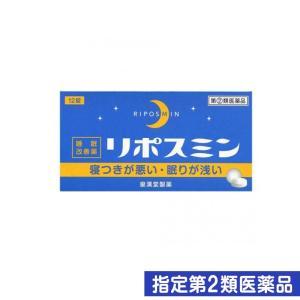 リポスミン 12錠 指定第2類医薬品|minoku-premium