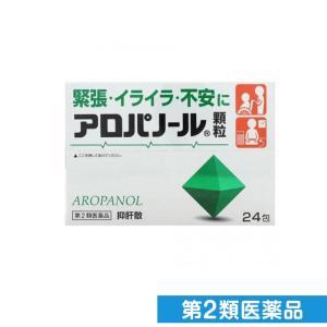 アロパノール顆粒 24包 第2類医薬品