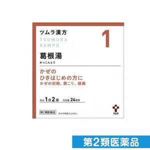[1] ツムラ漢方 葛根湯エキス顆粒A 48包 第2類医薬品