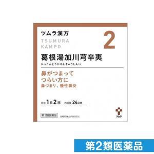 27 効果 ツムラ ツムラ麻黄湯エキス顆粒(医療用)の基本情報(薬効分類・副作用・添付文書など)|日経メディカル処方薬事典