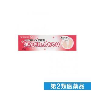 ベルクリーンS軟膏 25g 第2類医薬品
