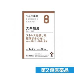 〔8〕ツムラ漢方 大柴胡湯エキス顆粒 20包 第2類医薬品