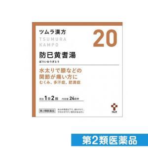 [20] ツムラ漢方 防已黄耆湯エキス顆粒 48包 第2類医薬品