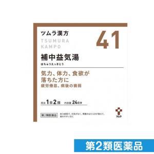 [41] ツムラ漢方 補中益気湯エキス顆粒 48包 第2類医薬品 プレミアム会員はポイント24倍|minoku-premium