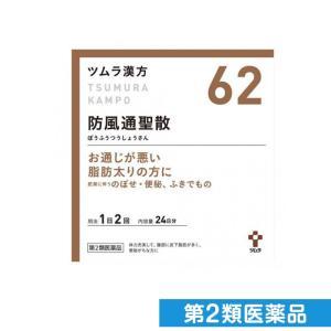 [62] ツムラ漢方 防風通聖散エキス顆粒 48包 第2類医薬品 プレミアム会員はポイント24倍|minoku-premium