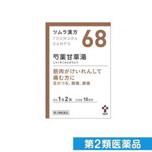 [68] ツムラ漢方 芍薬甘草湯エキス顆粒 20包 第2類医薬品 プレミアム会員はポイント24倍|minoku-premium