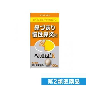 「クラシエ」ベルエムピK 葛根湯加川キュウ辛夷エキス錠 100錠 第2類医薬品