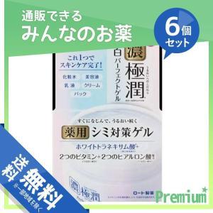 肌ラボ 極潤 美白パーフェクトゲル 100g 6個セット