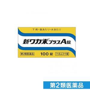 新ワカ末 プラスA錠 100錠 10個セットなら1個あたり1409円  第2類医薬品 プレミアム会員はポイント24倍