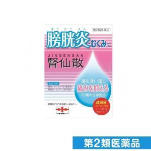 腎仙散(ジンセンサン) 12包 (新パッケージ) 第2類医薬品