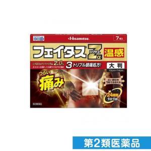 フェイタスZαジクサス温感  7枚 (大判) 第2類医薬品