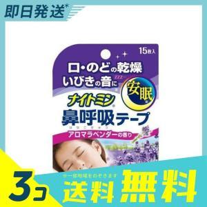 ナイトミン 鼻呼吸テープ 15枚 (アロマラベンダーの香り) 3個セット